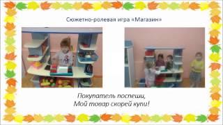 видео Протоколы родительских собраний в детском саду