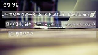 [촬영] 3부. 플랫폼 개발구축(Build Platfo…