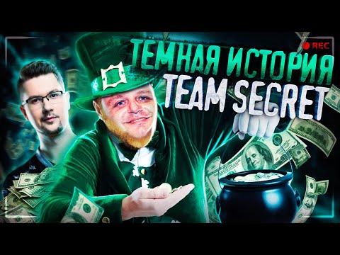 ВОРОВСТВО И КУМОВСТВО   Тёмная история Team Secret