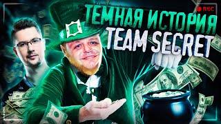 Тёмная история Team Secret: воровство и кумовство