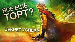 ТОР: РАГНАРЁК - ОБЗОР (2017) kinoplace