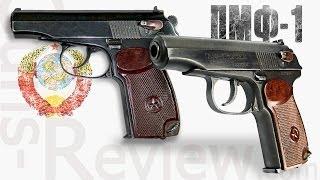 Пистолет Макарова ПМФ-1 под Патрон Флобера. Обзор Guns-Review.com