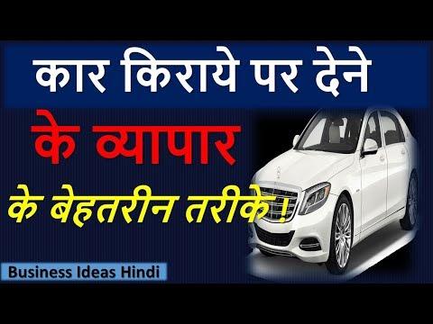कार किराये पर देने के व्यापार के बेहतरीन तरीके | Car Rental Business Plan In Hindi