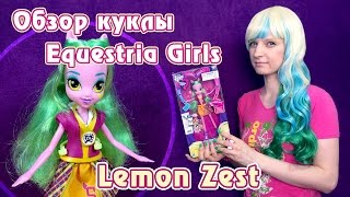 Обзор куклы Лемон Зест в школьной форме - Игры дружбы