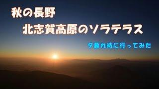 秋のソラテラス(北志賀高原 竜王スキーパーク)