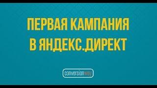 Секреты настройки. Создание рекламной кампании в Яндекс Директ. Для начинающих.(Как настроить первую рекламную кампанию в Яндекс Директ. вы узнаете из этого видео. Приятного просмотра...., 2014-06-14T15:59:46.000Z)