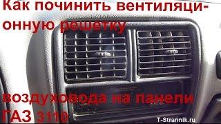 Как починить вентиляционную решетку воздуховода на панели ГАЗ 3110