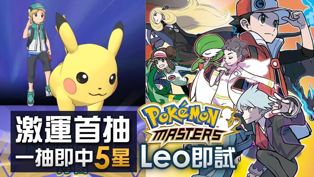 Leo即試最新「Pokemon Masters」第 1 抽已中5星 - YouTube