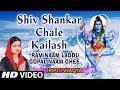 Download Shiv Shankar Chale Re Kailash, Shiv Bhajan, TRIPTI SHAQYA, HD , Ram Naam Laddu Gopal Naam Ghee MP3 song and Music Video