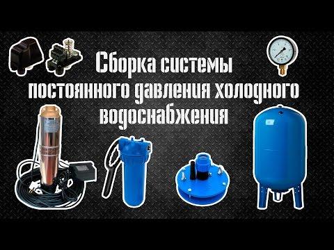 Сборка системы  постоянного давления  холодного водоснабжения