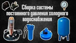 Сборка системы  постоянного давления  холодного водоснабжения(Как смонтировать систему холодного водоснабжения с постоянным давлением и грамотно выбрать ее элементы?..., 2015-11-13T14:40:12.000Z)