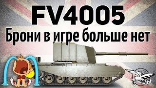FV4005 Stage II - Брони в игре больше нет - Это конец
