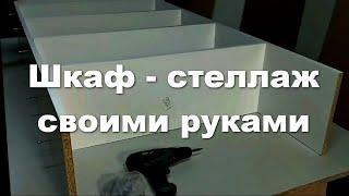 видео пошаговая инструкция как сделать полки из гипсокартона