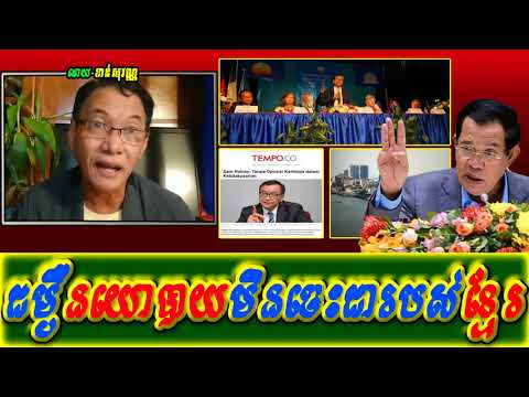 Khan sovan - Politic of opposite party in Cambodia so bad, Khmer news today, Hot news, Breaking news