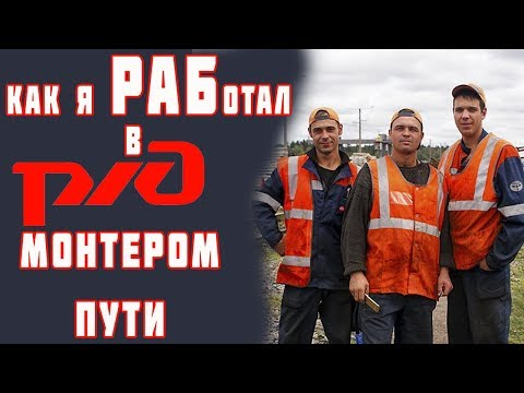 How I gave the best years of my life to work at Russian Railways. Work in the Russian Railways.