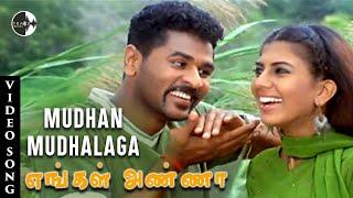 Mudhan Mudhalaga Song | Engal Anna Tamil Movie | Vijayakanth | Prabhu Deva | Vadivelu | Namitha