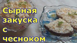 Салат из сыра с чесноком, яйцом и майонезом