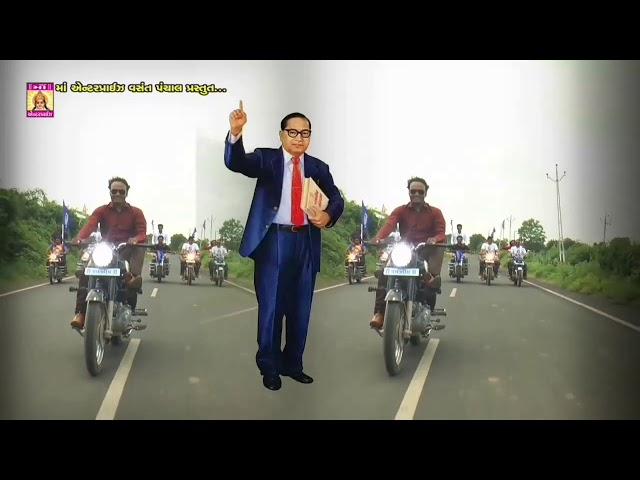 Dalit chiye nathi koythi darvana Gujarati JaY BhiM song