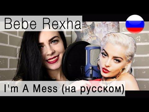 Bebe Rexha - I'm A Mess на русском (russian cover Олеся Зима)