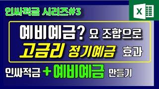 인싸적금+예비예금 조합 [3강]인싸적금3탄(예비예금 만…