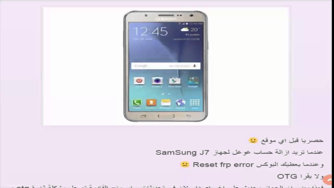 طريقة تجاوز حساب جوجل في هواتف Samsung J7 Youtube