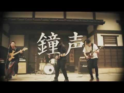 ホロ / 鐘声 [OFFICIAL MUSIC VIDEO]