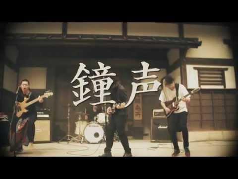 ホロ / 鐘声 [OFFICIAL MUSIC VIDEO]