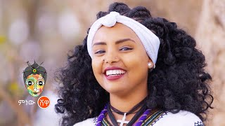 Musique éthiopienne: Birhanu Taye (Yewub Dar) Berhanu Taye (Yewub Dar) Nouvelle musique éthiopienne 2021 (vidéo officielle)