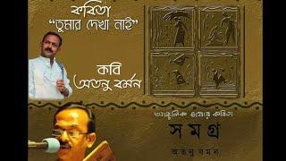 Tumar Dekha Nai || তুমার দেখা নাই || আঞ্চলিক ভাষার কবিতা || Anchalik Bhasar Kobita || Atanu Barman