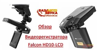 Falcon HD10-LCD Обзор БЮДЖЕТНОГО Видеорегистратора avtozvuk.ua