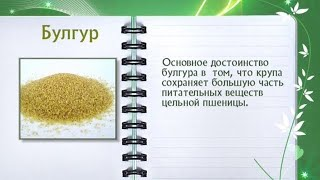 Кулинарная энциклопедия - Булгур