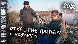ПЕРВАЯ РЫБАЛКА В НОВОМ ГОДУ НА НОВЫЙ ФИДЕРНЫЙ КОМПЛЕКТ | FishingVideoUkraine