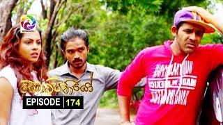 Kotipathiyo Episode 174 කෝටිපතියෝ  | සතියේ දිනවල රාත්රී  9.00 ට . . . Thumbnail