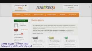 Без вложений !Как зарабатывать в интернете,сайт Jobereqs