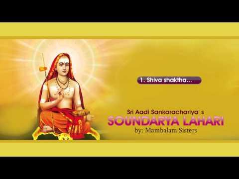 SRI AADI SANKARACHARIYA'S SOUNDARYA LAHARI | Hindu Devotional Songs | Audio Jukebox