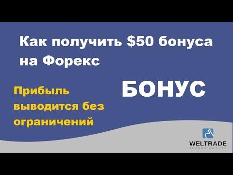 Как получить форекс бонус $50 для Metatrader 4 от Велтрейд (Weltrade)