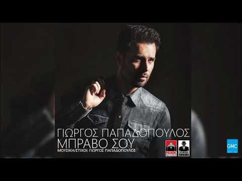 Γιώργος Παπαδόπουλος - Μπράβο Σου | Giorgos Papadopoulos - Bravo Sou (New 2017)