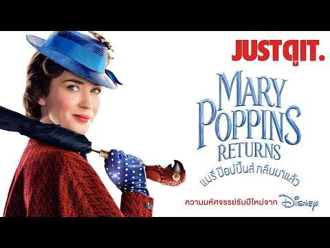 รู้ไว้ก่อนดู Mary Poppins Returns ความมหัศจรรย์จาก Disney กลับมาแล้ว! #JUSTดูIT