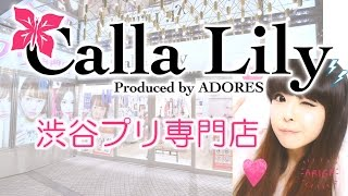 渋谷駅ハチ公前から徒歩5分にプリクラ専門店「Calla Lily」がオープン!...