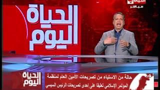 بالفيديو..تامر أمين ينتقد تصريحات أمين «المؤتمر الإسلامي»: لم يحترم منصبه