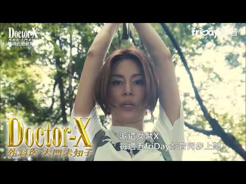 Watch Doctor Who Christmas Special 2019.Doctor X Season 6 Episode 1 Eng Sub 2019 Japanese Hit Subs