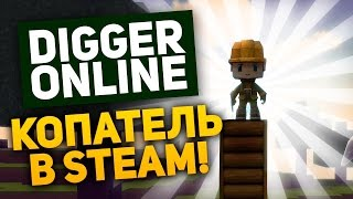 Копатель в Steam! Digger Online