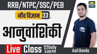 05:00 PM - Science - Biology - आनुवांशिकी | NTPC/RRB/SSC/PEB