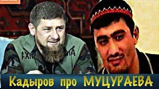 Кадыров про Муцураева Тимура