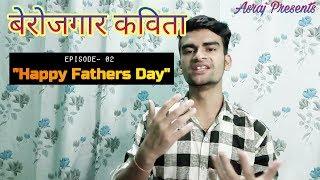 Happy Fathers Day 2017 | बुबाको कथा |Berojgar Kabita |बेरोजगार कविता |epi. 02 |Nepali Poem Series