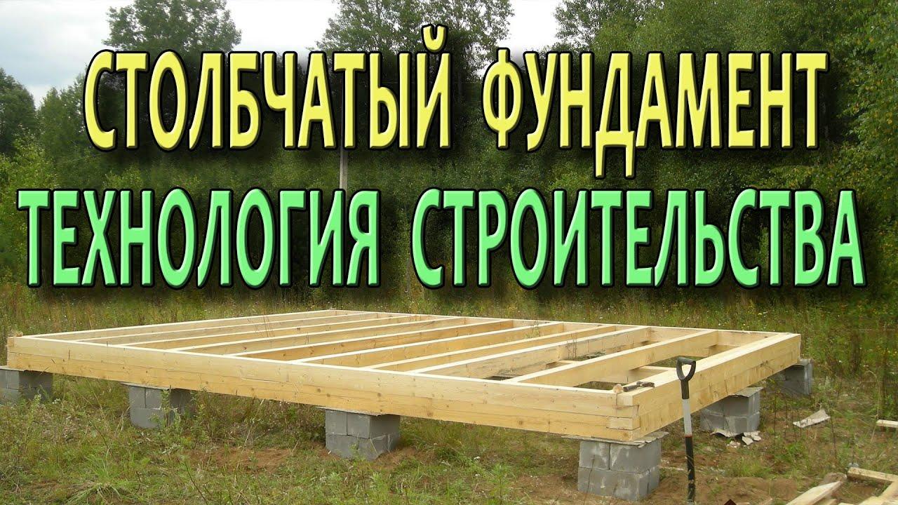 Как сделать свайный фундамент видео фото 322
