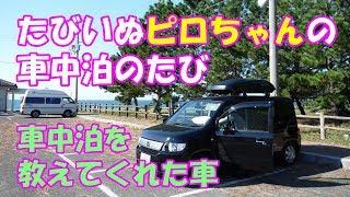"""【車中泊でワンコ旅】さよなら車中泊を教えてくれた車""""モビリオスパイク"""""""