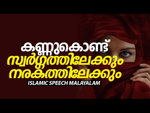 Malayalam Islamic Speech
