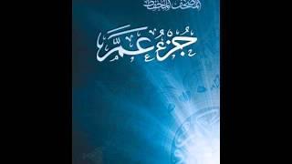 جزء عم بتلاوة خاشعة للشيخ احمد بن علي العجمي بجودة عالية جدا جدا جدا