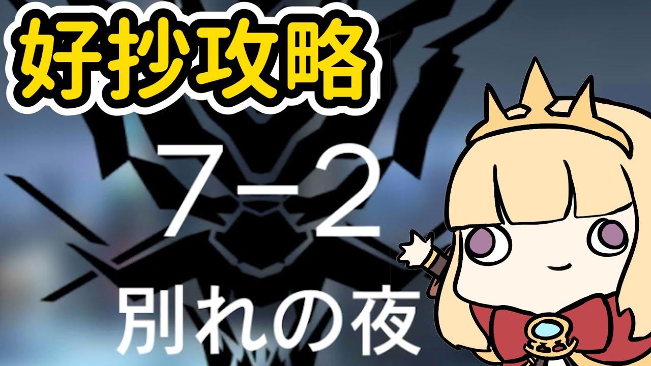 Download 【明日方舟】7-2好抄通關攻略【Arknights卡叔】